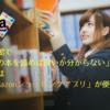 図書館で「どの本を読めば良いか分からない」場合は「Amazonショッピングアプリ」が便利!