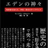 『エデンの神々ー陰謀論を超えた、神話、歴史のダークサイド』(Kindle版)を読んだ