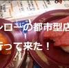 【スシロー 三ノ宮いくたロード店】都市型店舗に初めて行って、寿司三昧して来ました!美味しかった~ww ※YouTube動画あり