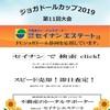 ジョガドールカップ大会協賛①