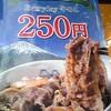 250円の牛めし食べてみた