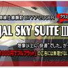 JAL SKY SUITEⅢ (国際線仕様機材 B777-200ER) ヘリンボーン仕様 フルフラットに 国内線「クラスJ」で…超快適♪ しかし+1,000円 で乗れる?GETするには 上級ステイタス 或いは マイラースキル&テクニック