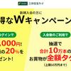 三井住友VISAカードの家族カードは1人目完全無料!サービスそのままで超お得!