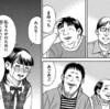 (20180915) 彼岸島 48日後… 第175話「ブルーシート」