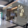 シンガポール2-22:ショップス マリーナベイサンズレストラン candon paradise