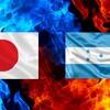 サッカー U-24強化試合 U-24日本代表 VS U-24ホンジュラス代表。個人的採点。