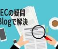 【ECコンサルネタ】ショッピングモールでは自社商品が売れるのに自社サイトでは売れない理由!