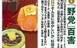 新潮45「そんなにおかしいか杉田水脈論文」のおかしなところ:藤岡信勝と小川榮太郎の記事について