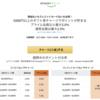 amazonプライムの年会費を無料にする方法