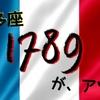 《観劇レポ》博多座「1789」がアツい!!