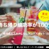 【東京ナンパ】都内でヤレる女性が見つかるナンパスポット20選!