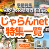 【ホテル宿泊記】ホテルパコ釧路@北海道