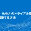 SAP S/4  HANA のトライアル環境をAWSで構築する方法