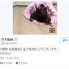 乃木坂46の生駒里奈がブログで土下座謝罪・・・