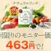 不足しがちな野菜と魚。ミドリムシサプリを463円で購入して悩み解決