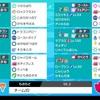 【剣盾S6シングル】補完型スタンパ【最終990位レート1948】
