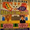 大阪■9/26(水)■上方落語まつりin天王寺