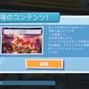 Overcooked2(オーバークック2)無料アップデート「Moon Harvest(お月見)」追加!