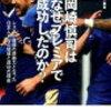 サッカー日本代表岡崎慎司にシャルケ移籍の噂!?ウッチーとチームメイトに?