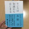 【読書記録】センスは知識から始まる/水野学