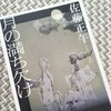 読了:月の満ち欠け & ハウルのシリーズ