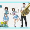 アニメ「響け ! ユーフォニアム」11話を観た。