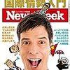 Newsweek (ニューズウィーク日本版) 2019年08月13・20日号 パックンのお笑い国際情勢入門
