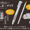 【新商品情報】自分好みのペンが作れる「スタイルフィットシリーズ」に限定バージョンが登場