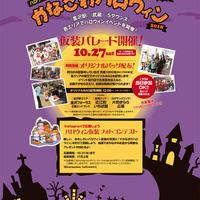 2018年10月27日、金沢のまちなかがハロウィン一色に染まる!「かなざわハロウィン2018」
