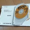 S/N:045 カーナビDVD-ROM最終バージョンの購入