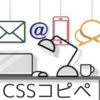 CSS コピペ カスタマズ  [はてなブログ]