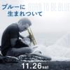 「ブルーに生まれついて」映画レビュー!!