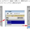 【MaxScript】Skinモディファイヤに簡単にボーンを追加する