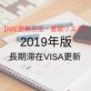 【NIE更新方法・書類リスト】スペイン長期滞在VISA更新2019年版