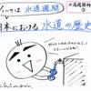 【2020年6月3日】水道週間特集①〜日本における水道の歴史《後編》〜