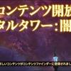 【FF14】新生エオルゼア冒険記(282)「初見攻略、クリスタルタワー:闇の世界」