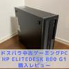 【ドスパラ中古ゲーミングPC】HP EliteDesk 800 G1購入レビュー口コミ