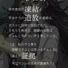 【シノアリス】 現実篇 ドロシーの書 三章 ストーリー ※ネタバレ注意