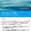 Xperia Z4 SOV31にアップデート