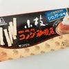 森永 小枝 シロノワール味