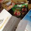 日本ハム    「レストラン仕様カレー辛口(4袋入り)」 「レンジ調理革命 ジャーマンポテト」 が当選
