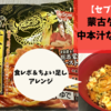 【セブン冷凍】「蒙古タンメン汁なし麻辛麺」を食レポ【ちょい足しアレンジ6選】