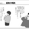 (1コマ0052話)最後の晩酌