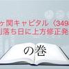 霞ヶ関キャピタル、権利落ち日に上方修正発表!