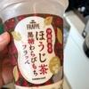 【ファミマ】伊藤園監修!香ばしさと黒蜜の甘さが絶妙な〝ほうじ茶黒蜜わらびもちフラッペ〟を飲んでみました!