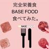 完全栄養食BASEFOOD(ベースフード)でダイエットはできる?全種類食べてみた。