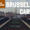 ブリュッセルにて。24時間で美術館・博物館にいくつ行けるか挑戦してみた。