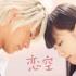 映画「恋空」フル動画を無料で視聴する方法|あらすじや評価も紹介!