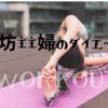 【ダイエット】三日坊主アラフォー主婦の workout【その10】