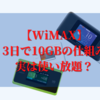 【WiMAX】実は使い放題?3日で10GBの仕組みを実際に質問してみた